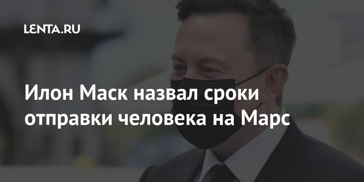 Илон Маск назвал сроки отправки человека на Марс