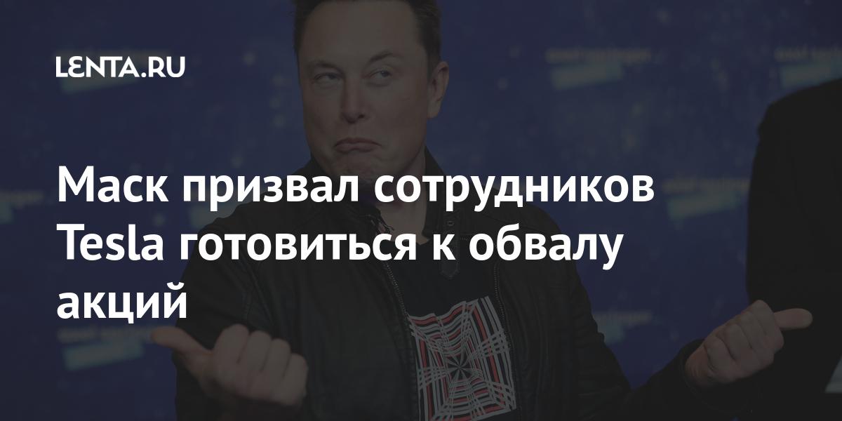 Маск призвал сотрудников Tesla готовиться к обвалу акций