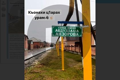 Улицу в Чечне «переименовали» в честь обезглавившего учителя террориста