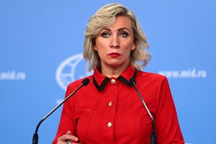 Захарова назвала выступление Украины в ООН «плевком в лицо ветеранов»