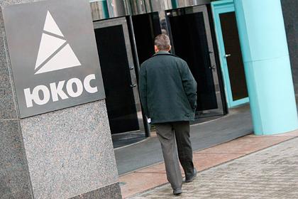 России отказали впросьбе поделу ЮКОСа