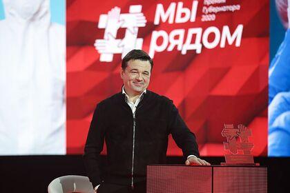 Воробьев поздравил лауреатов премии «Мы рядом»