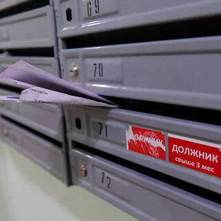 В России задумали продлить мораторий на штрафы за неоплату услуг ЖКХ