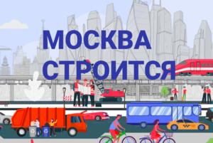 Москва строится