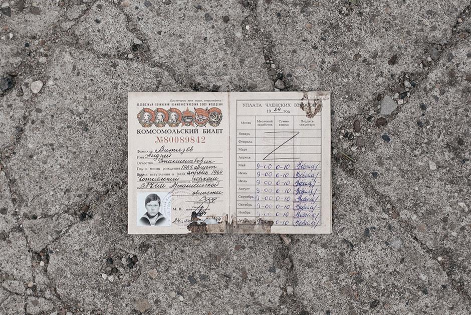 Комсомольский билет Андрея Витязева, залитый кровью во время его ранения