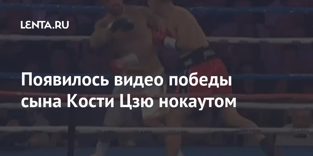 Появилось видео победы сына Кости Цзю нокаутом - Lenta.ru