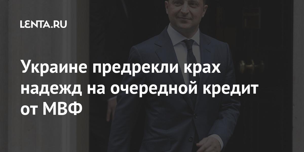 Украине предрекли крах надежд на очередной кредит от МВФ