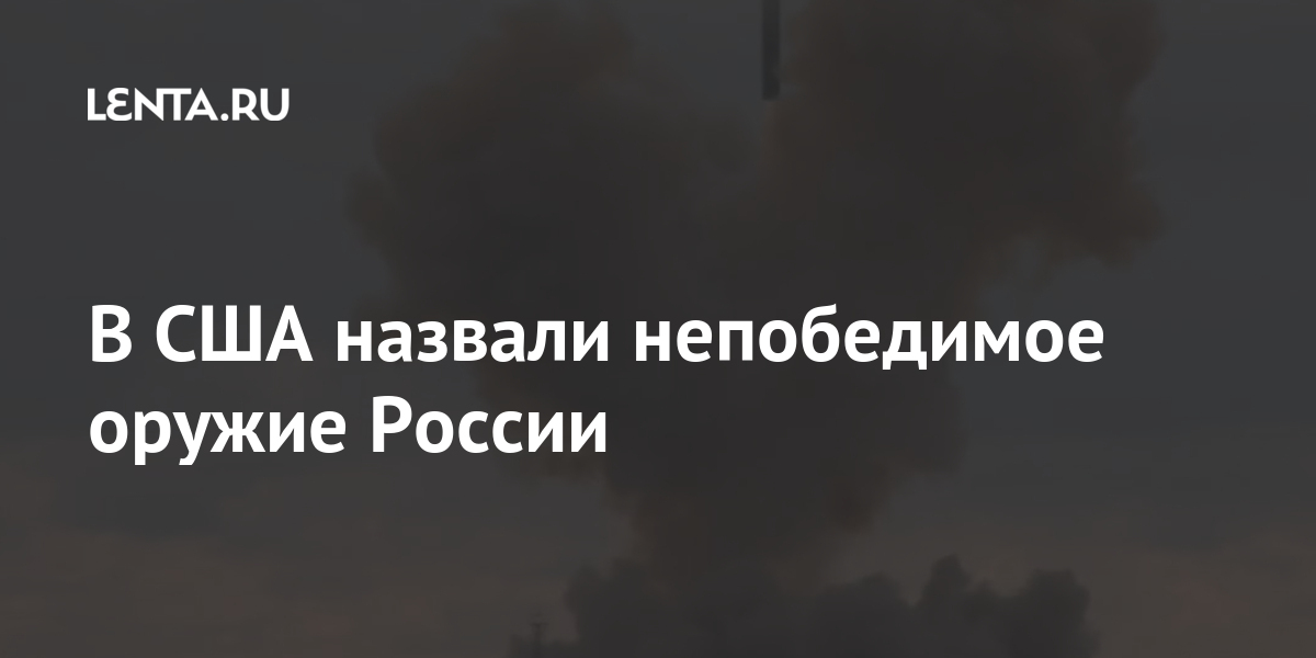 В США назвали непобедимое оружие России