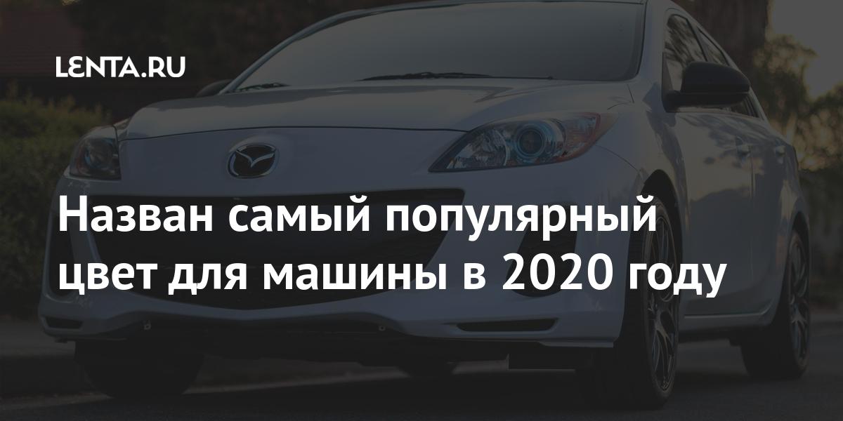 Назван самый популярный цвет для машины в 2020 году