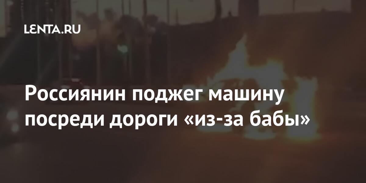 Россиянин поджег машину посреди дороги «из-за бабы»