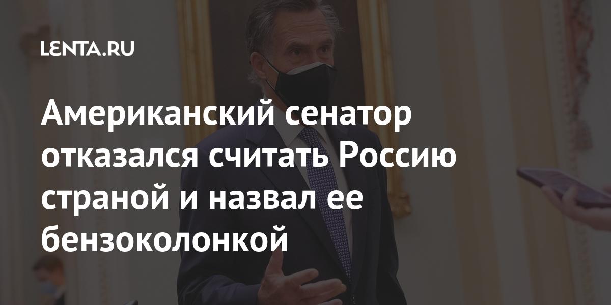 Американский сенатор отказался считать Россию страной и назвал ее бензоколонкой