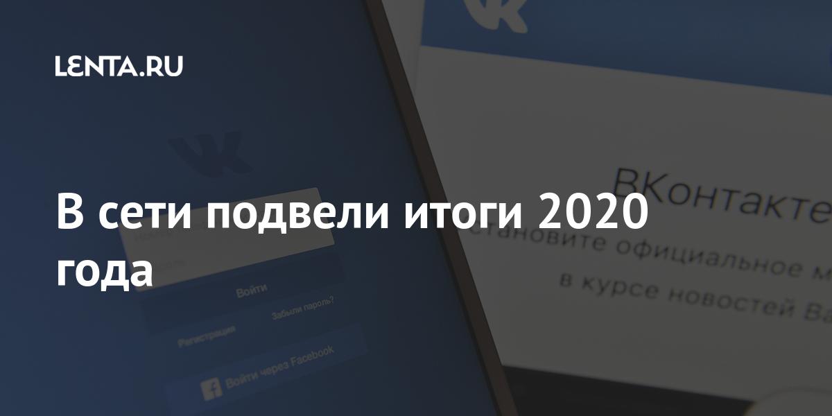 В сети подвели итоги 2020 года