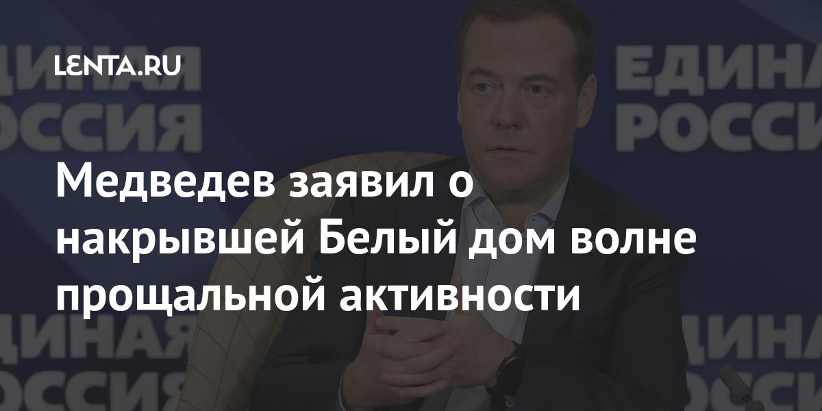 Медведев заявил о накрывшей Белый дом волне прощальной активности