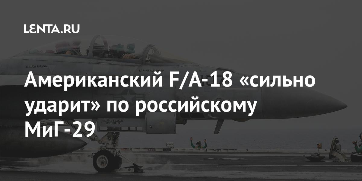 Американский F/A-18 «сильно ударит» по российскому МиГ-29