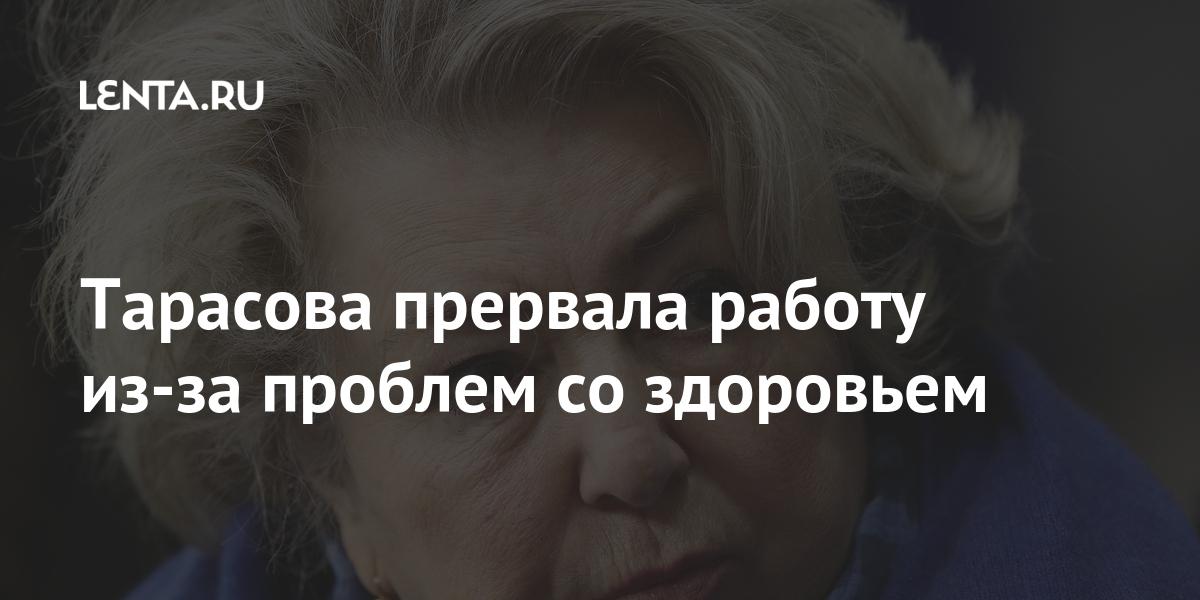 Тарасова прервала работу из-за проблем со здоровьем