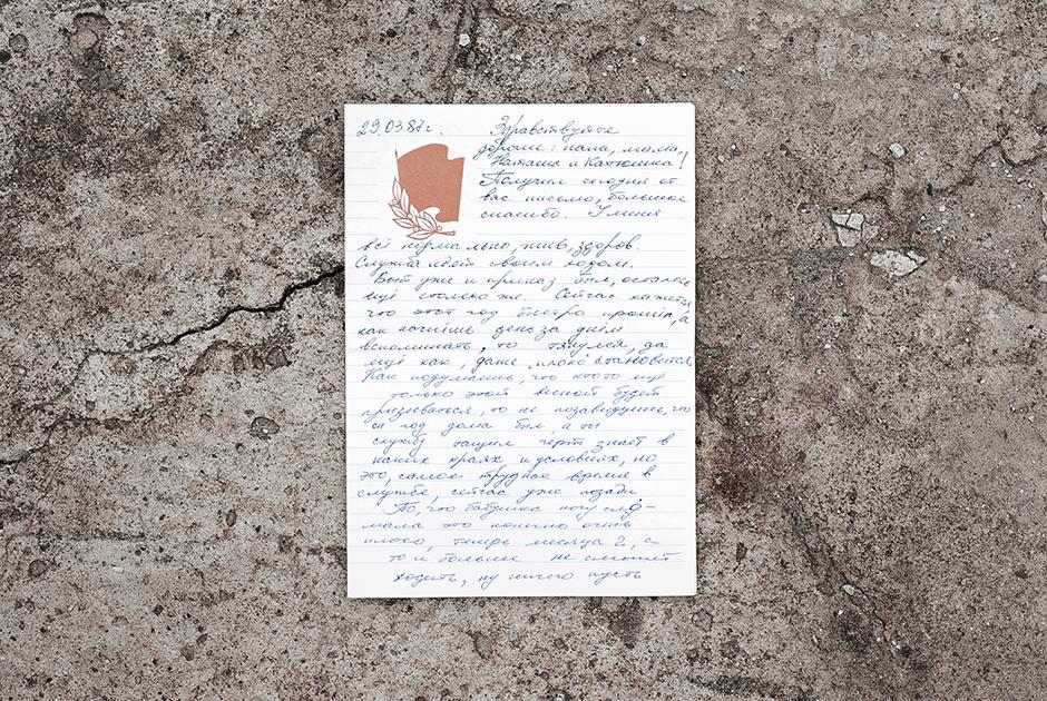 Письмо Александра домой из Афганистана,1987 год
