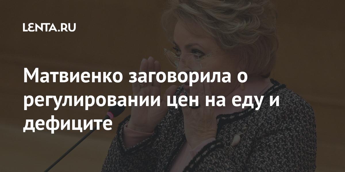 Матвиенко заговорила о регулировании цен на еду и дефиците
