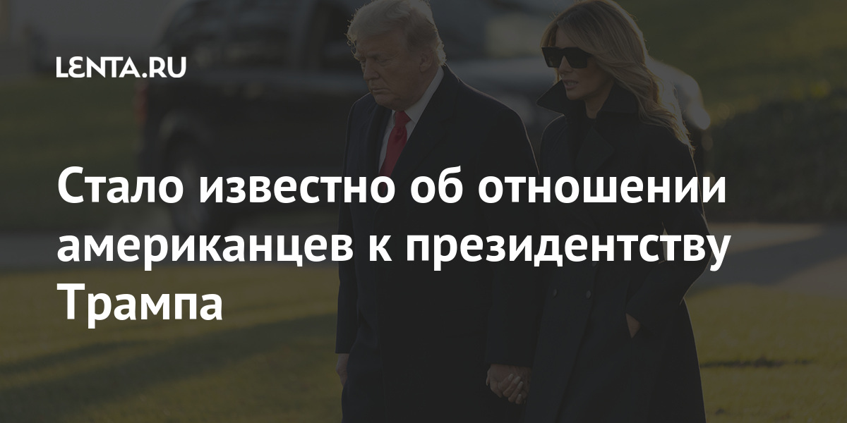 Стало известно об отношении американцев к президентству Трампа