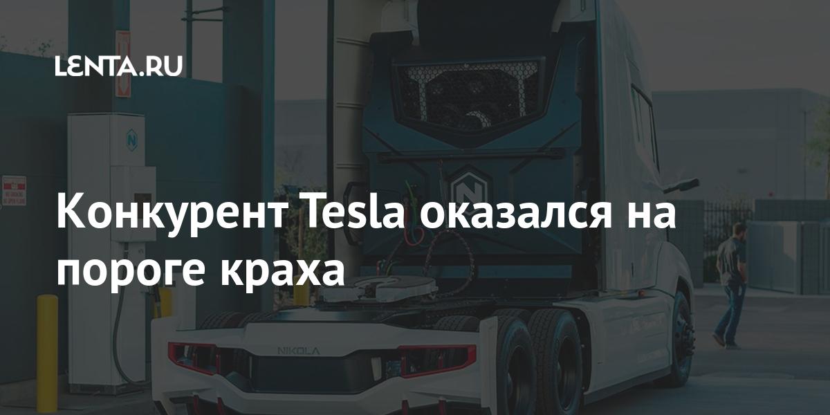 Конкурент Tesla оказался на пороге краха: Рынки: Экономика: Lenta.ru