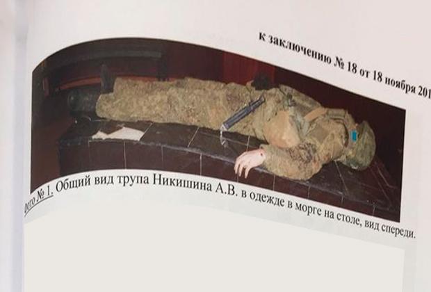 Тело рядового Никишина, застреленного Рамилем Шамсутдиновым