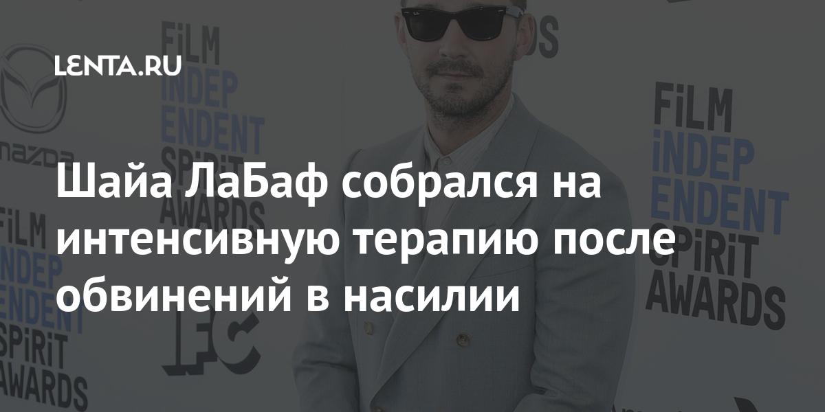 Шайа ЛаБаф собрался на интенсивную терапию после обвинений в насилии: Кино Культура: Lenta.ru