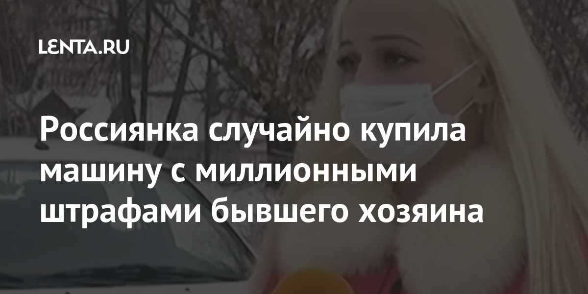 Россиянка случайно купила машину с миллионными штрафами бывшего хозяина
