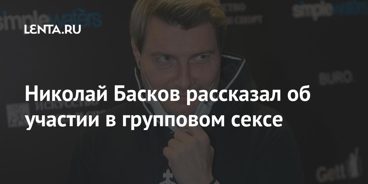 Николай Басков рассказал об участии в групповом сексе: Музыка Культура: Lenta.ru