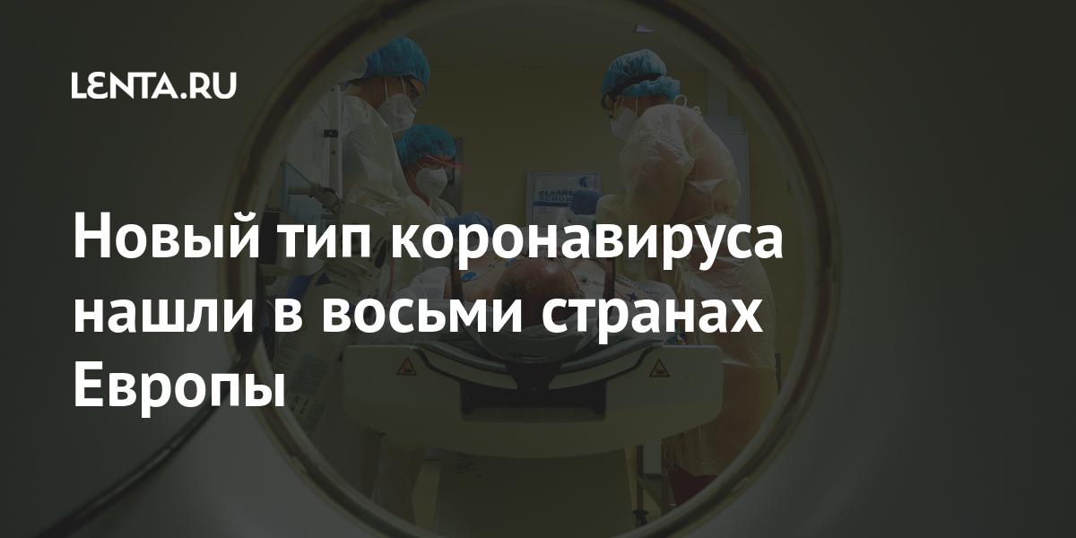 Новый тип коронавируса нашли в восьми странах Европы: Мир: Lenta.ru