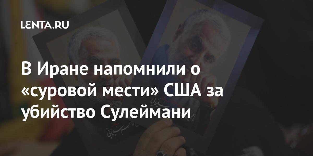 В Иране напомнили о «строгой мести» США за убийство Сулеймани: Политика Мир: Lenta.ru