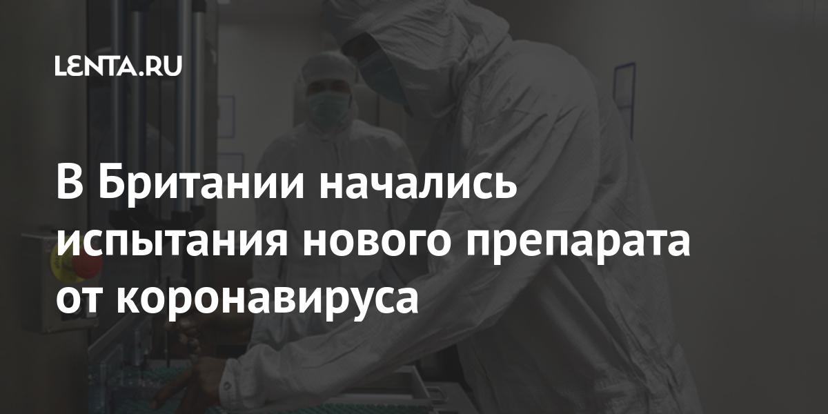В Британии начались испытания нового препарата от коронавируса: Общество: Мир: Lenta.ru