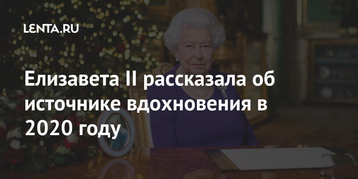 Елизавета II рассказала об источнике вдохновения в 2020 году: Люди: Из жизни: Lenta.ru