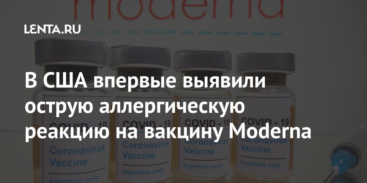 В США впервые обнаружили острую аллергическую реакцию на вакцину Moderna: Общество: Мир: Lenta.ru