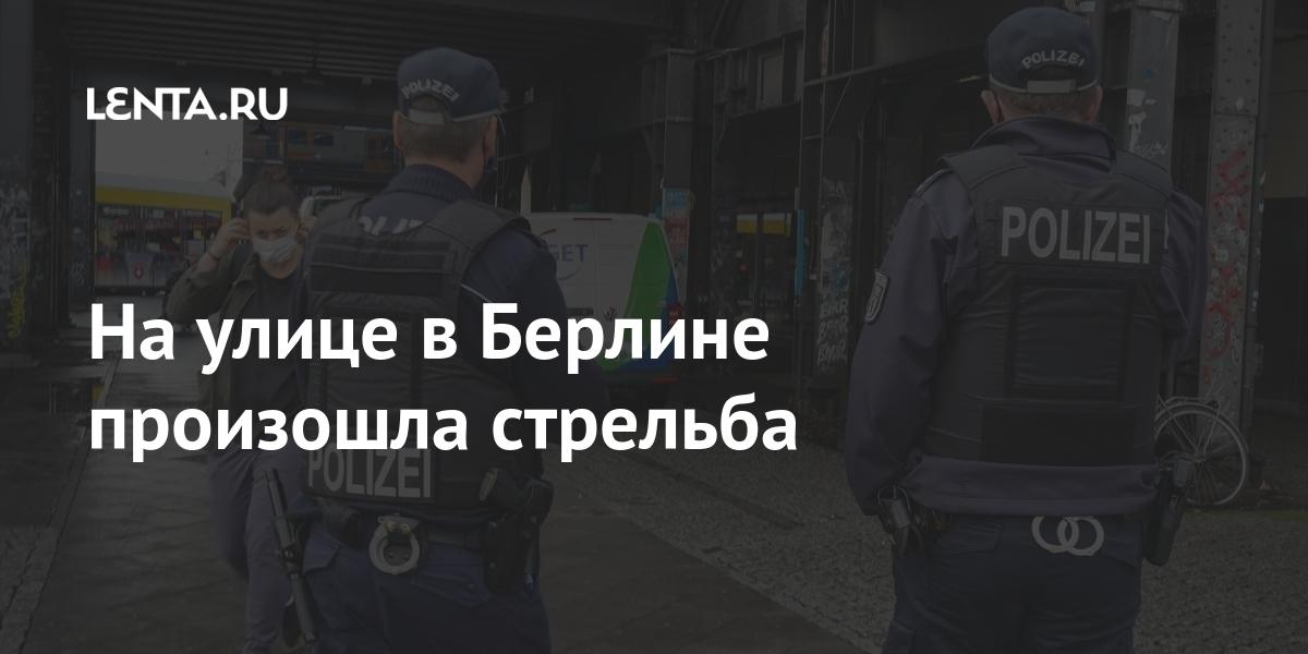 На улице в Берлине произошла стрельба: События: Мир: Lenta.ru