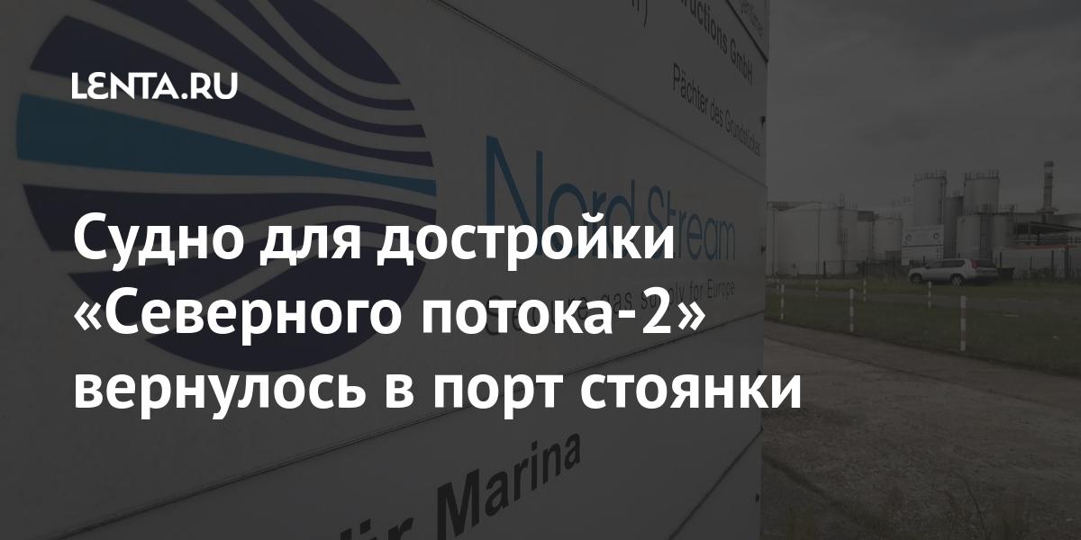Судно для достройки «Северного потока-2» вернулось в порт стоянки: Госекономика: Экономика: Lenta.ru