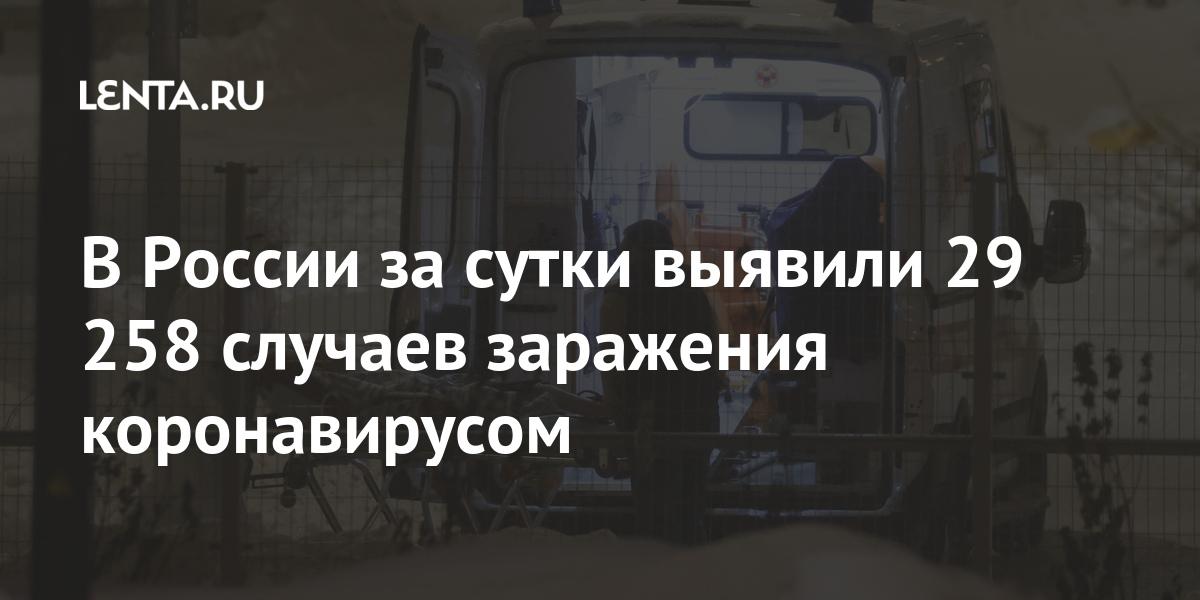 В России за сутки обнаружили 29 258 случаев заражения коронавирусов: Общество: Россия: Lenta.ru
