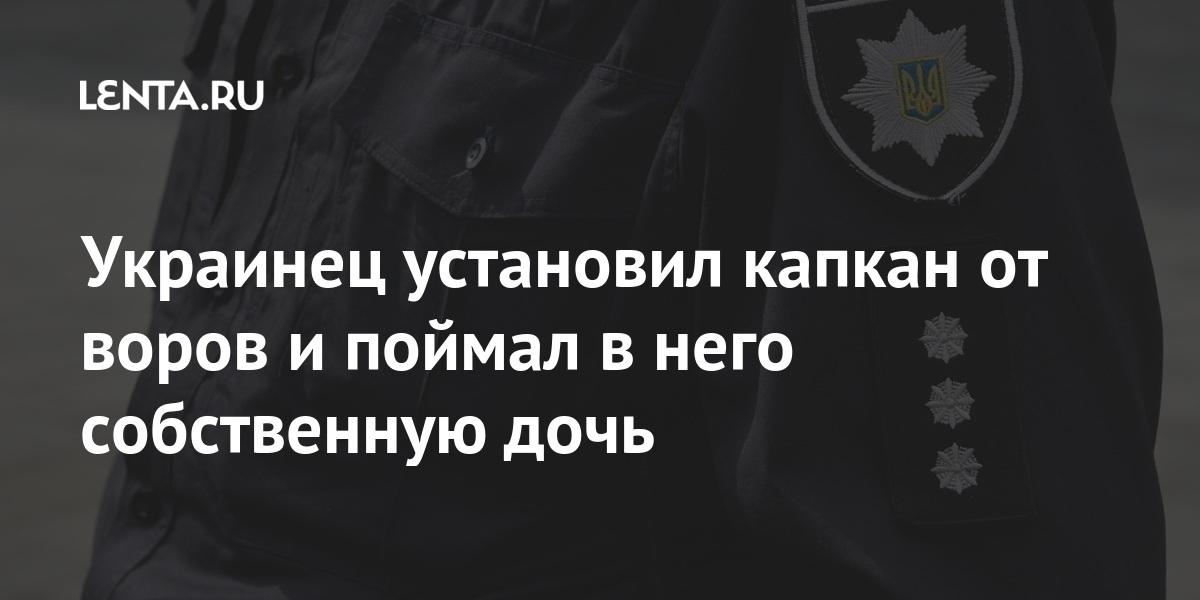 Украинец установил капкан от воров и поймал в него собственную дочь: Украина Бывший СССР: Lenta.ru