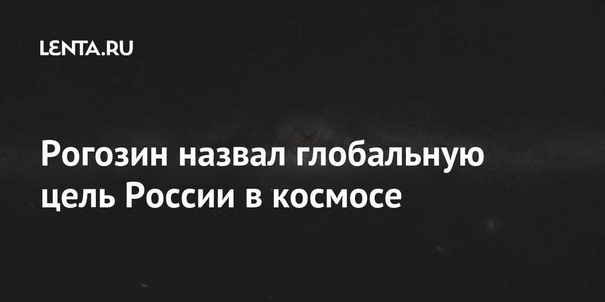 Космос: Наука и техника: Lenta.ru