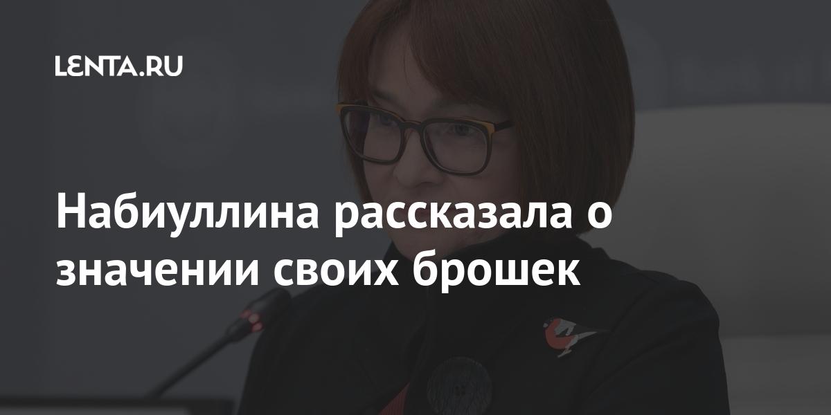 Набиуллина рассказала о значении своих брошей Банки: Экономика: Lenta.ru