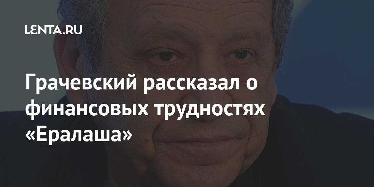 Грачевский рассказал о финансовых трудностях «Ералаша»: Кино Культура: Lenta.ru