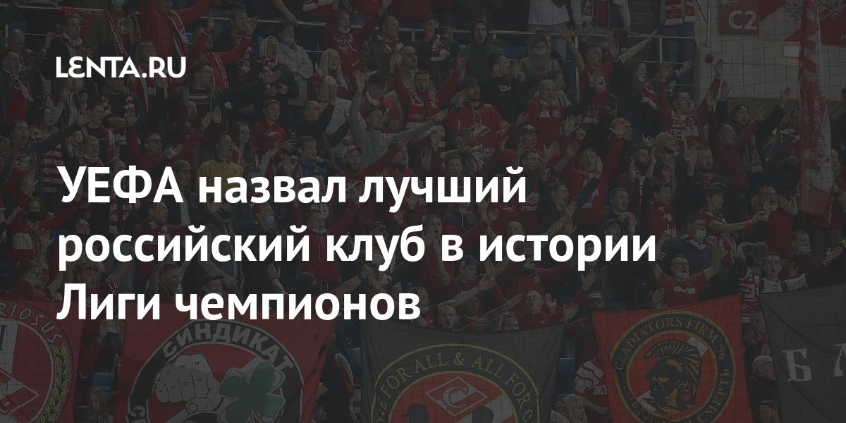 УЕФА назвал лучший российский клуб в истории Лиги чемпионов Футбол: Спорт: Lenta.ru