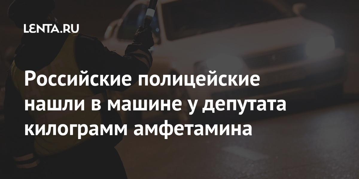 Российские полицейские нашли в машине у депутата килограмм амфетамина Криминал: Силовые структуры: Lenta.ru