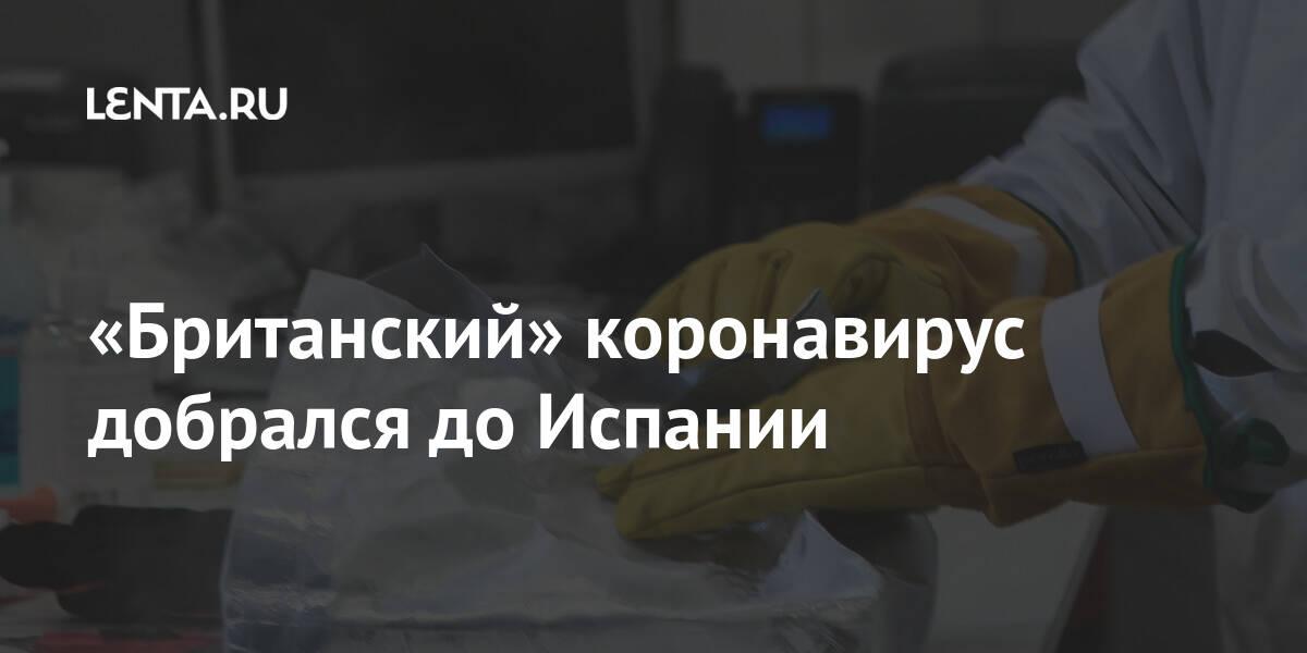 «Британский» коронавирус добрался до Испании: Общество: Мир: Lenta.ru