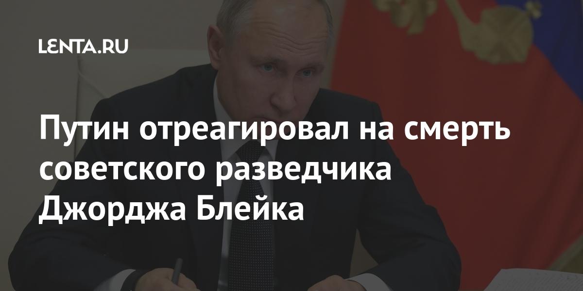 Путин отреагировал на смерть советского разведчика Джорджа Блейка: Политика: Россия: Lenta.ru