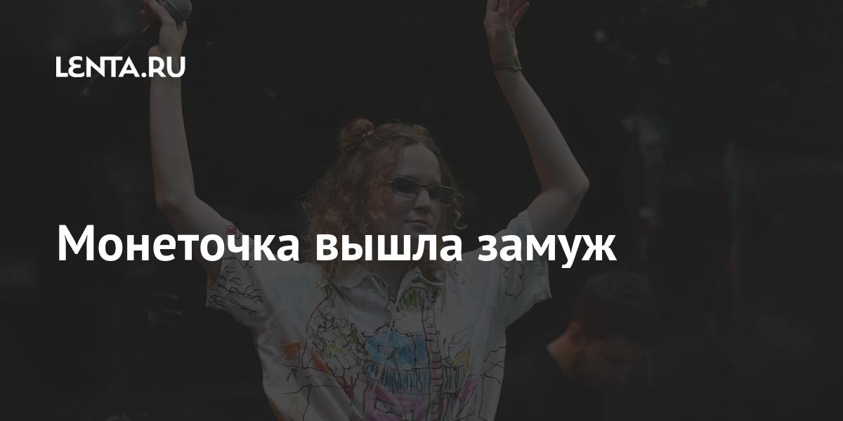 Монеточка вышла замуж: Музыка Культура: Lenta.ru