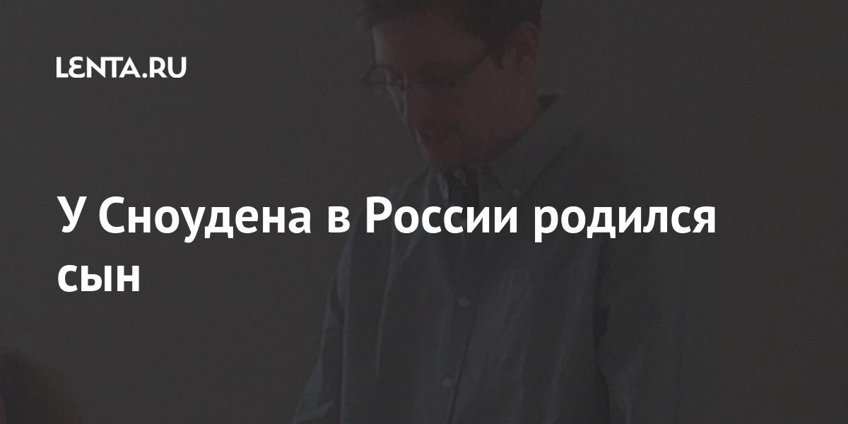 В Сноудена в России родился сын: Политика: Россия: Lenta.ru