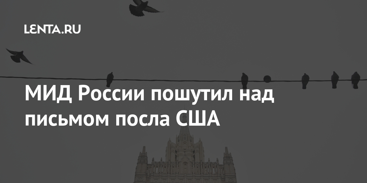 МИД России подшутил над письмом посла США: Политика Мир: Lenta.ru