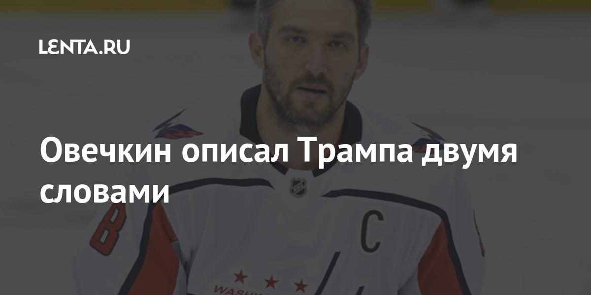 Овечкин описал Трампа двумя словами: Хоккей: Спорт: Lenta.ru