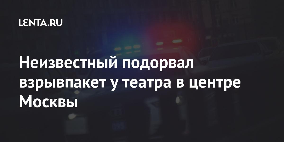Неизвестный привел в действие взрывное пакет у театра в центре Москвы: Криминал: Силовые структуры: Lenta.ru