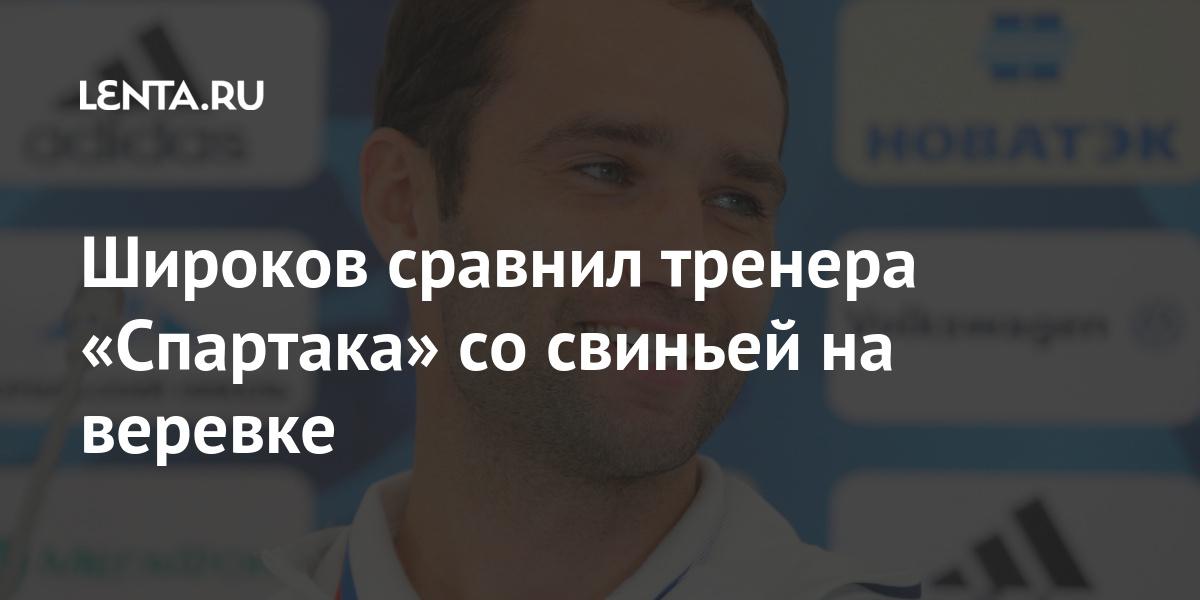 Широков сравнил тренера «Спартака» со свиньей на веревке: Футбол: Спорт: Lenta.ru