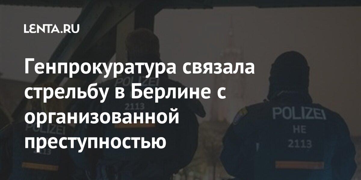 Генпрокуратура связала стрельбу в Берлине с организованной преступностью: События: Мир: Lenta.ru